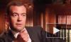"""Медведев назвал газовый контракт с Украиной """"компромиссом"""""""