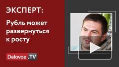 """Аналитик: """"Рубль может развернуться к росту"""""""
