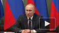 Путин поручил слаженно реализовывать меры по борьбе ...