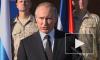 Путин поручил следить за исполнением закона об амнистии капитала