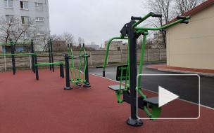 """Детский городок и тренажеры: в Петербурге реализовали еще одну идею проекта """"Твой бюджет"""""""