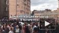 Как изменится закон о митингах в Петербурге