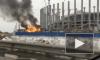 Новое видео пожара на стадионе в Нижнем Новгороде появилось в Сети