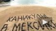 """""""Каникулы в Мексике"""" закончились. Канал """"Пятница"""" ..."""