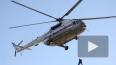 В Хабаровском крае разбился вертолет Ми-8