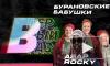 """Бурановские бабушки"" сделали кавер на песню рэпера A$AP Rocky ""Babushka"""