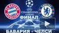 Суббота 19 мая. Финал Лиги Чемпионов «Бавария» - «Челси»