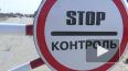 Украина закрыла один из трех пунктов пропуска на границе...