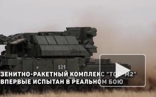 """Ракетный комплекс """"Тор-М2"""" испытали в реальном бою"""