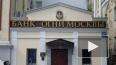 Центробанк отозвал лицензию у коммерческого банка ...