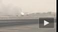 Момент взрыва пассажирского самолета в Дубае чудом ...
