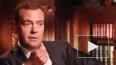 Медведев одобрил идею о снижении порога беспошлинного ...