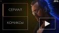 В сети появился трейлер российского интерактивного ...