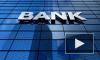 Центробанк отозвал лицензию у Нижневолжского коммерческого банка