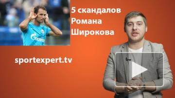 5 скандалов Романа Широкова