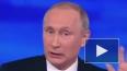 Путин противоречиво отозвался о расследовании по панамск...