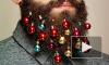 Новогодние украшения для бороды стали новым модным трендом