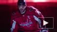 "Хоккеист ""Вашингтон Кэпиталз"" Александр Овечкин рассказал ..."