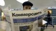 Гендиректор «Коммерсанта» обещает засудить Потупчик ...