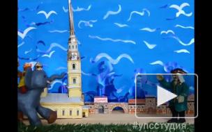 Педагоги с воспитанниками детского сада №101 Выборгского района мультфильм