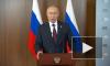 Путин прокомментировал ситуацию на мировых рынках