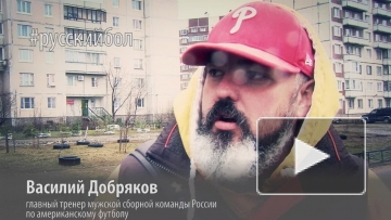 Тренерский штаб мужской сборной России по Американскому ...
