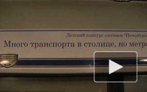 С ветерком по подземелью. Петербургский метрополитен отмечает 55-летний юбилей