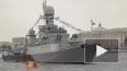 День ВМФ в Петербурге: парад кораблей