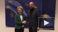 Главы Европейского совета и Еврокомиссии подписали ...