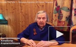 98-летняя петербурженка собрала 2,5 млн рублей на помощь врачам. Piter TV узнал, как возник этот проект