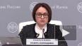 В Центробанке допустили снижение ключевой ставки в июне