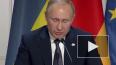 Путин назвал убитого в Берлине организатором терактов ...