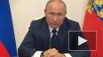Правительство утвердило обещанные Путиным выплаты ...
