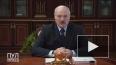Лукашенко заявил, что революции при смене состава ...