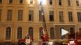 Пожар в Академии художеств в Петербурге уничтожил ...