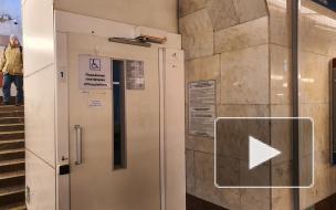 """""""То денег нет, то санкции"""": на """"Парнасе"""" более полугода не работает лифт для инвалидов"""