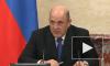 Мишустин: угроза распространения коронавируса в России сведена к минимуму
