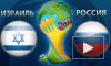 «Потный» мяч помог России разгромить Израиль
