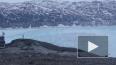 В сети опубликовали видео отколовшегося 6-километрового ...