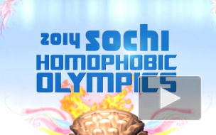 "Мэр Пахомов ""зачистил"" от геев олимпийский Сочи"