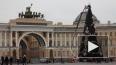 В Петербурге на Дворцовой площади 20 декабря пройдет ...