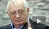 Загадка инаугурации: что сказал Горбачев