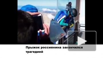 Последние минуты жизни российского бейсджампера