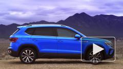Volkswagen представил новый кроссовер Taos для России