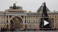 Россияне предпочли проводить праздничные дни в Петербург...