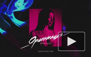Анастасия Рэй - Ориентация (MalYar Remix) 12+