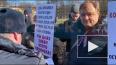 В Петербурге задержали более 20 человек на акции протест...
