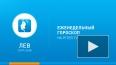 Лев. Гороскоп с 24 по 30 марта 2014