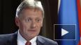 """Песков рассказал о цейтноте в споре """"Нафтогаза"""" и ..."""