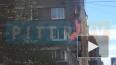 Появилось видео пожара в квартире на Васильевском ...